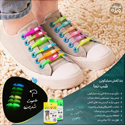 بند کفش سیلیکونی شب نما