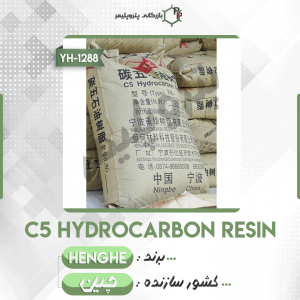 فروش ویژه رزین هیدروکربنی C5