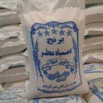 بازرگانی برنج نصر آفرینان