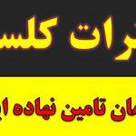 حراج نیترات کلسیم.کود پسته در کرمان.کود ضد سرما و محرک رشد گل و گیاه