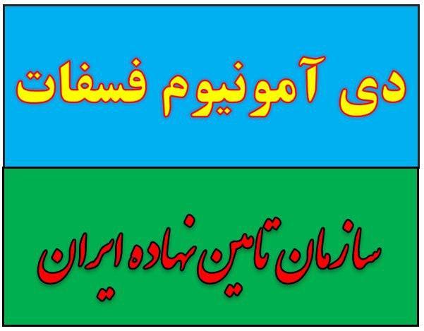 فروش و خرید دی آمونیوم فسفات.کود سیاه در تهران زیر قیمت