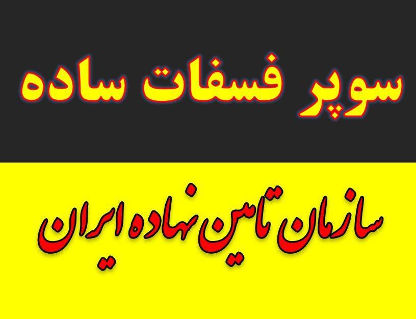 کود سوپر فسفات ساده و آلی.سولفات پتاسیم.کود کامل ماکرو و ازته خرید فروش در اصفهان