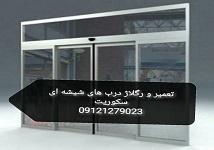شیشه میرال سکوریت تهران