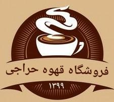 فروشگاه آنلاین قهوه حراجی
