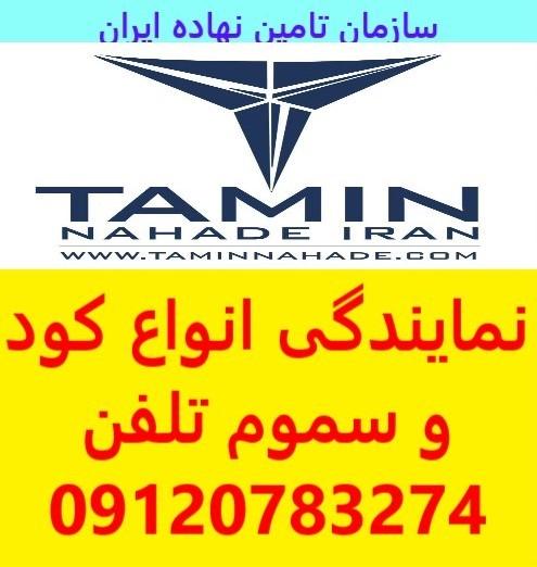 مرکز خرید و فروش سم و کود در تهران – فروشگاه سم و کود در تهران