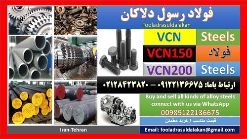 vcn – vcn200 – vcn150 – فولاد
