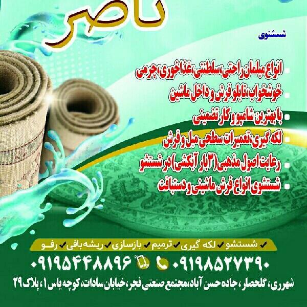 قالیشویی ناصر