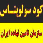 پایین ترین قیمت فروش کود سولوپتاس و سولفات پتاسیم در تهران