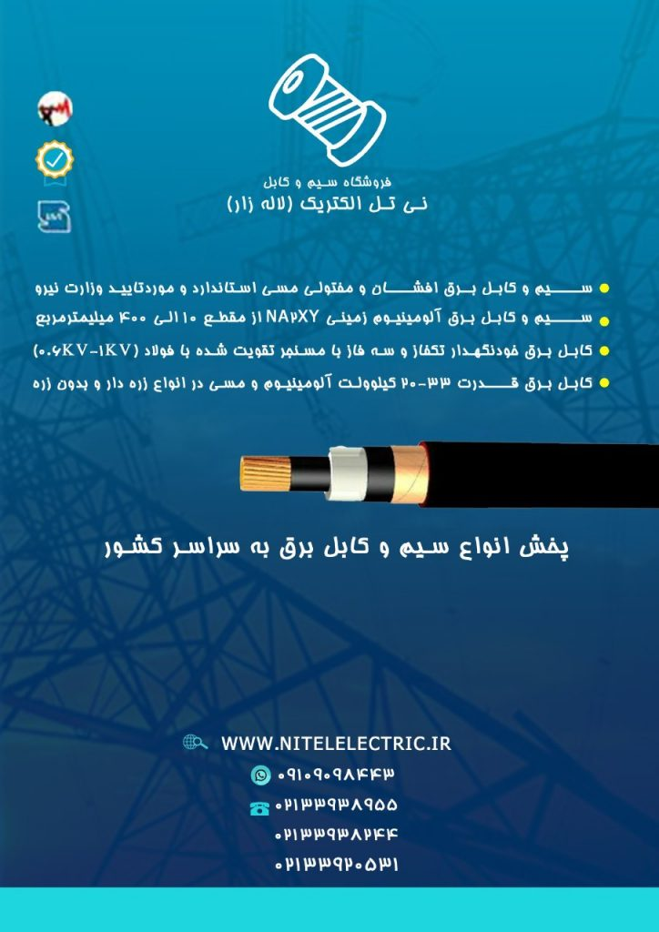 فروش تخصصی کابل کنترل و ابزار دقیق در تهران