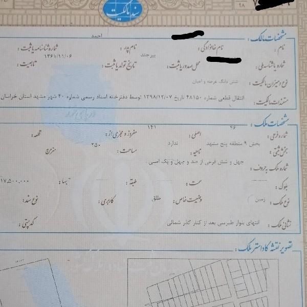زمین 250 متری بلوار طبرسی مشهد