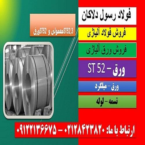 st52 -ورقst52 -تسمه st52a-پروفیلst52-فولادst52 -لوله st52-میلگرد st52