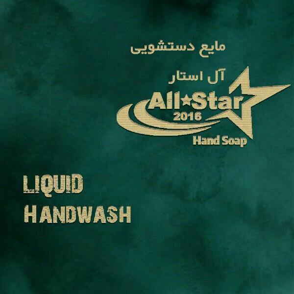 انواع مایع دستشویی و ظرفشویی