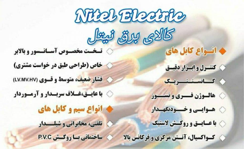 فروش تخصصی انواع کابل شبکه در تهران