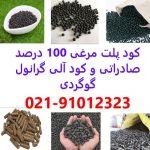 خرید و فروش کود پلت مرغی در تهران – پلت مرغی 100 درصد خالص صادراتی در تهران