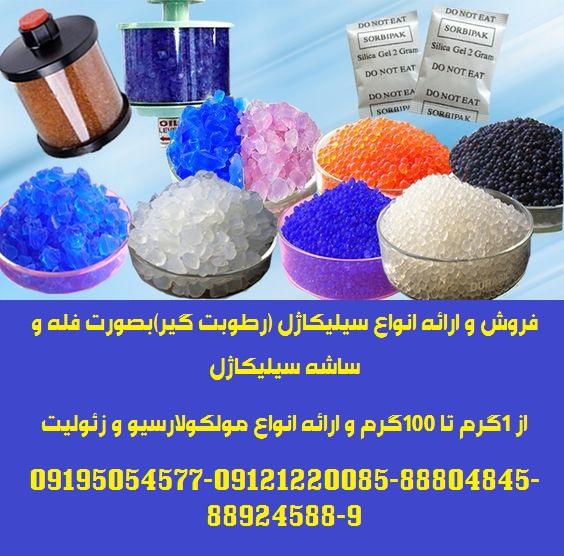 فروش و ارائه انواع سیلیکاژل (رطوبت گیر)بصورت فله و ساشه