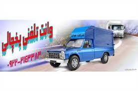 خدمات حمل و نقل یخچالی مشهد