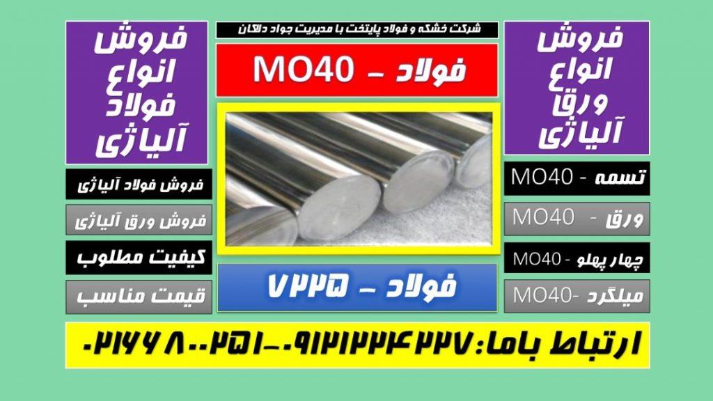 ۱.۷۲۲۵ -mo40–تسمه MO40-میلگردmo40-فولاد mo40