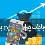 درآمد اینترنتی با موبایل در خانه