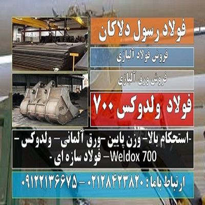 ولدوکس-ولدوکس 700-ورق ولدوکس-فولاد سازه ای-weldox