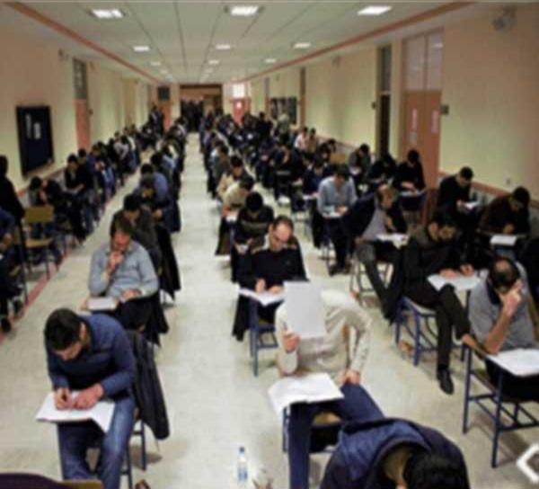 مرکز آموزش آزمون های استخدامی