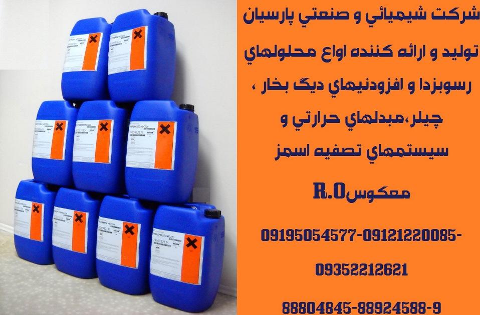 تولید و ارائه کننده اواع محلولهای رسوبزدا