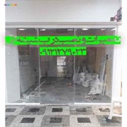 سرویس وتنظیم دربهای شیشه ای( شیشه نشکن)