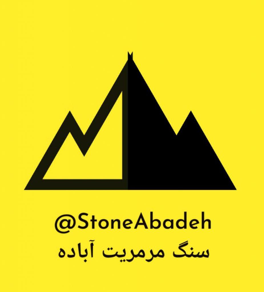 تولیدکننده سنگ مرمریت آباده