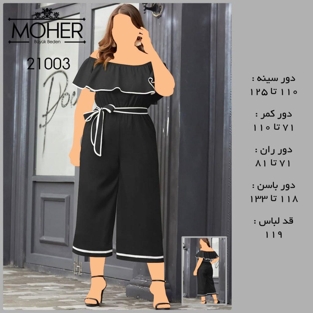 خرید عمده و همکاری لباس زنانه سایزبزرگ