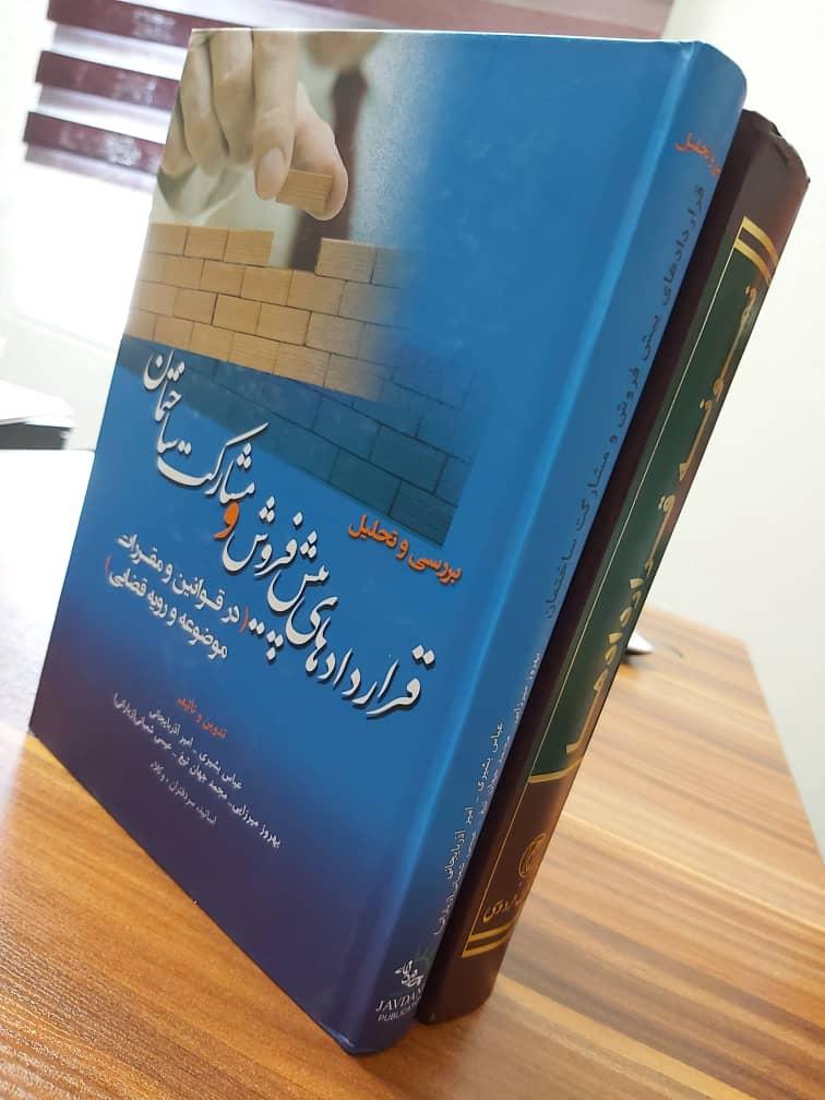 وکیل دادگستری تهران
