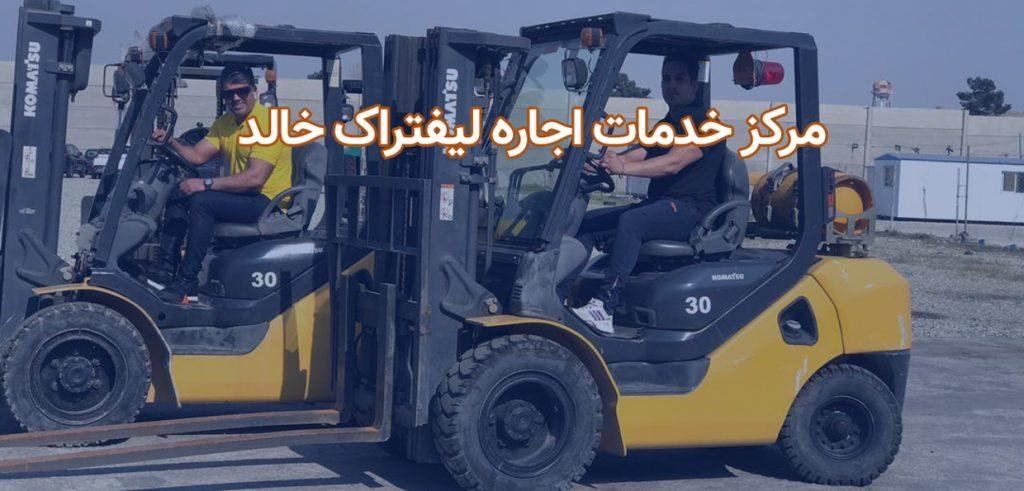 اجاره لیفتراک خالد
