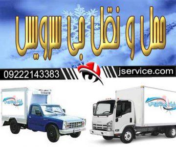 خدمات حمل و نقل یخچالی مرکزی