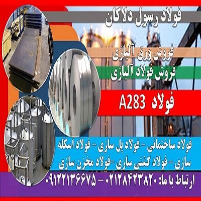 A283 – ورق A283 – فولاد A283 – فولاد مخزنی – ASTM