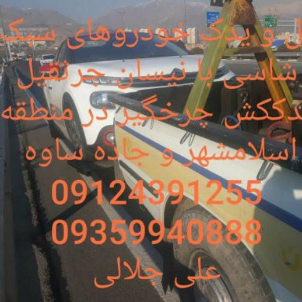 یدککش، حمل خودرو در اسلامشهر