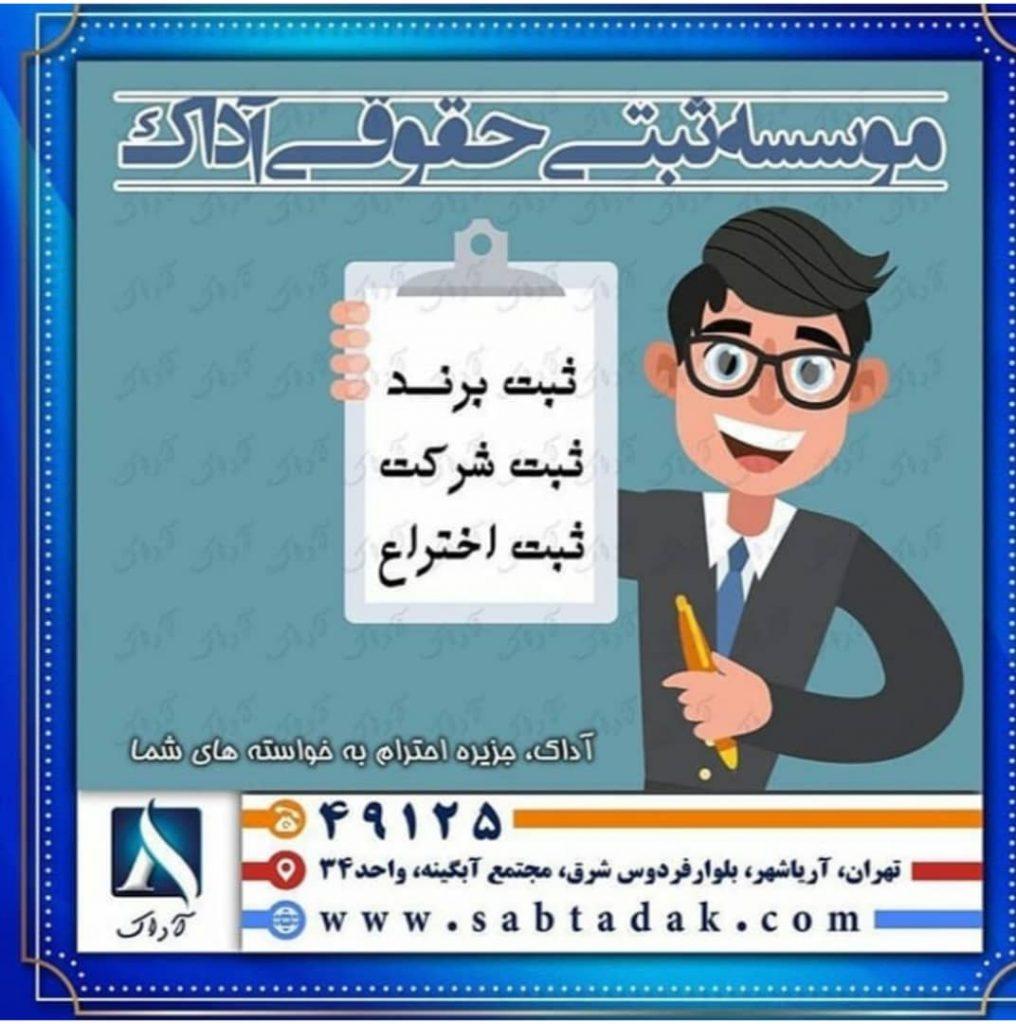 موسسه ثبتی آداک