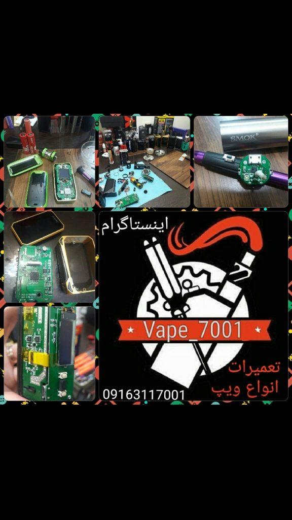 تعمیرات تخصصی انواع ویپ