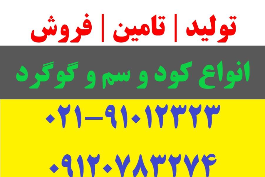 خرید و فروش کود گوگرد در تهران زیر قیمت