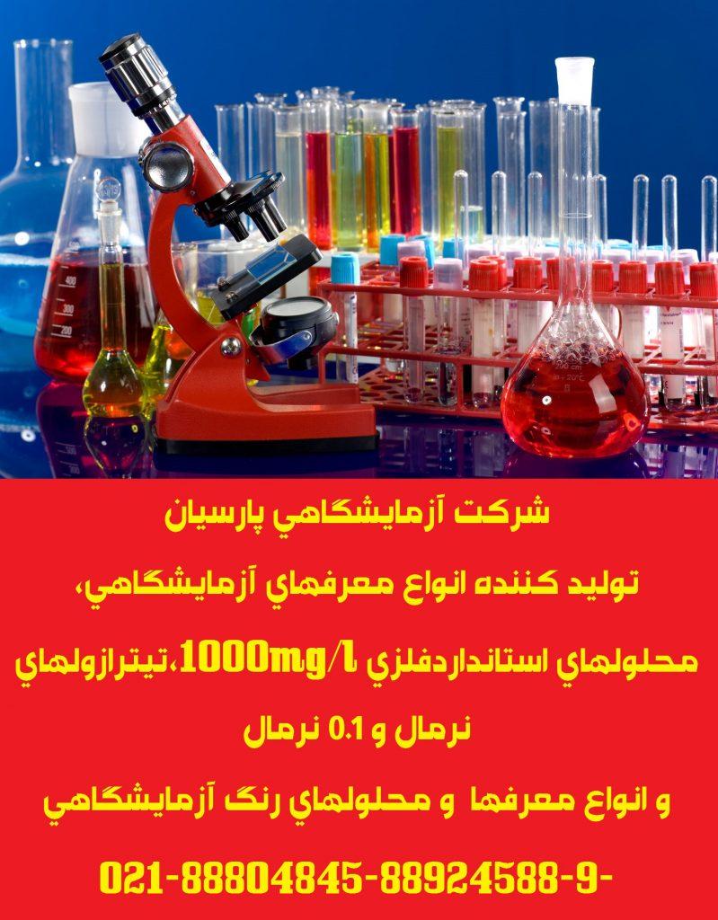 تولید انواع معرفهای آزمایشگاهی