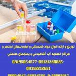 توزیع و ارائه مواد شیمیائی و افزودنیهای استخر و مراکز تصفیه آب و پسابهای صنعتی