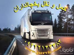 خدمات حمل و نقل یخچالی گلستان
