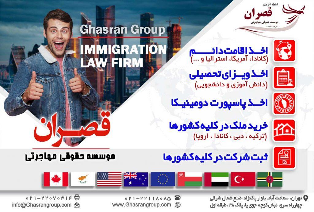 خدمات مهاجرت و اخذ اقامت