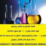 ساخت و توليد محلولهاي استاندارد نرمال (تيترازولها – محلولهاي استاندارد تيتراسيون) و معرفهاي آناليز شيميائي