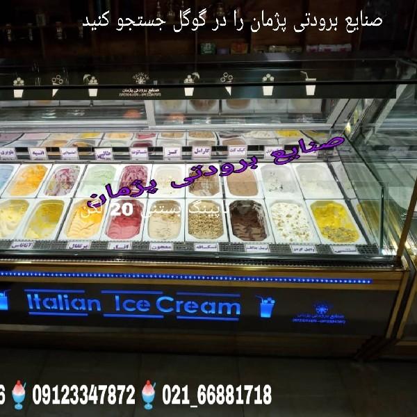 تاپینگ بستنی در تهران صنایع برودتی پژمان