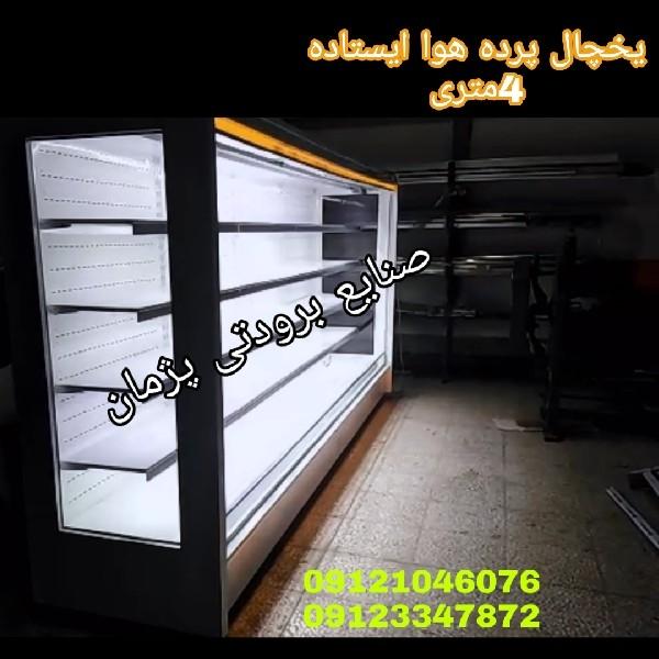 تولید یخچال صنعتی فروشگاهی صنایع برودتی پژمان