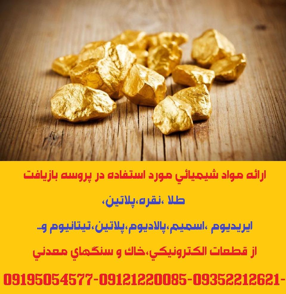 ارائه مواد شیمیائی مورد استفاده در پروسه بازیافت طلا ،نقره،پلاتین،پالادیوم،تیتانیوم،ایندیوم و…