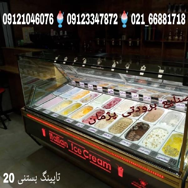 یخچال بستنی
