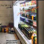 یخچال بدون درب فروشگاهی