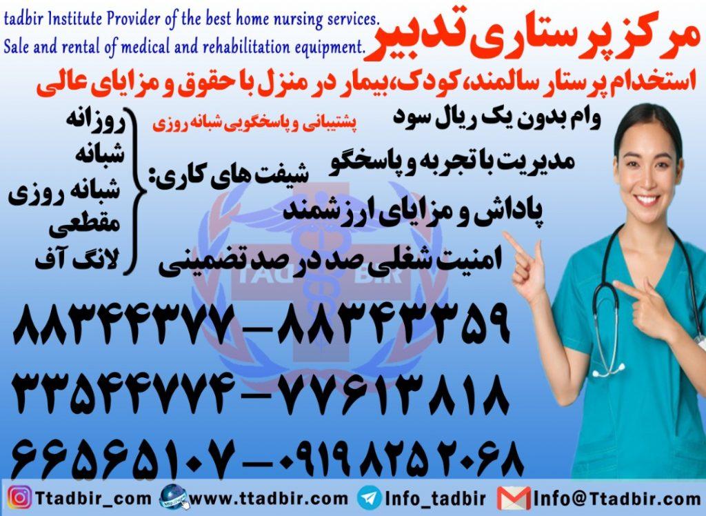 استخدام پرستار بیمار در منزل