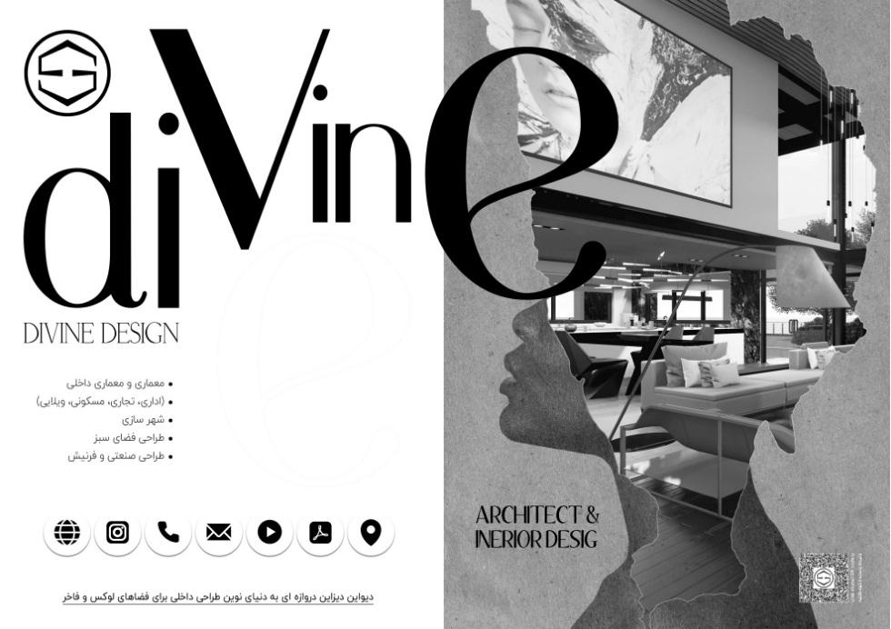 دکوراسیون دیواین دیزاین