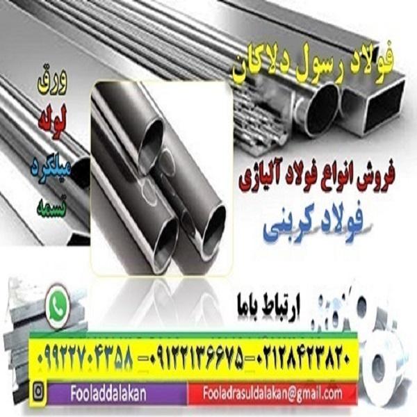 فولاد کربنی آلیاژ فولاد آلیاژی