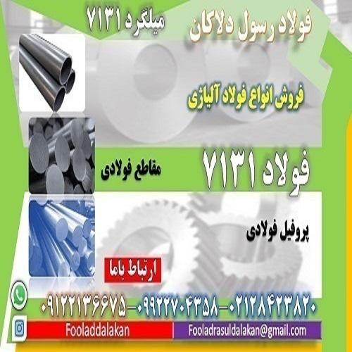 فولاد 7131-میلگرد 7131-گرد 7131